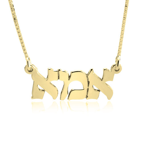 Mother Necklace in Hebrew אמא - Gold color