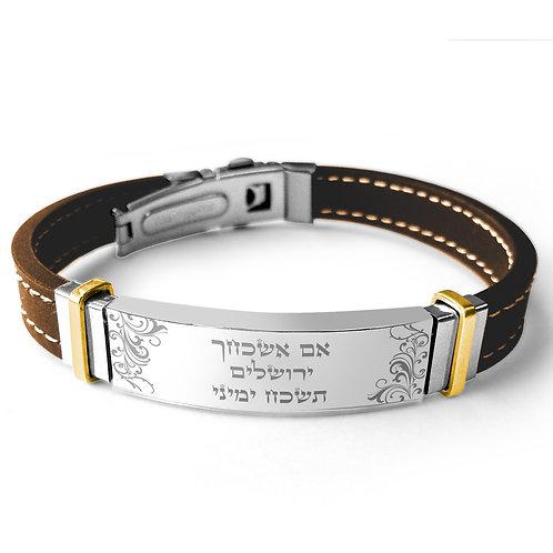 AH007 - If I forget Jerusalem Bracelet