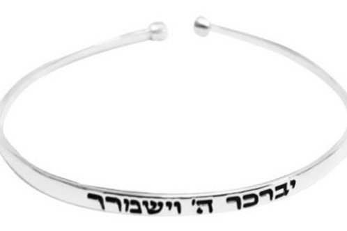 The priestly blessing bracelet