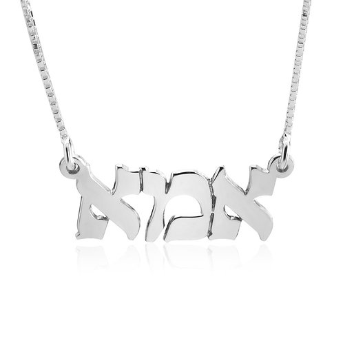 Mother Necklace in Hebrew אמא - Silver color