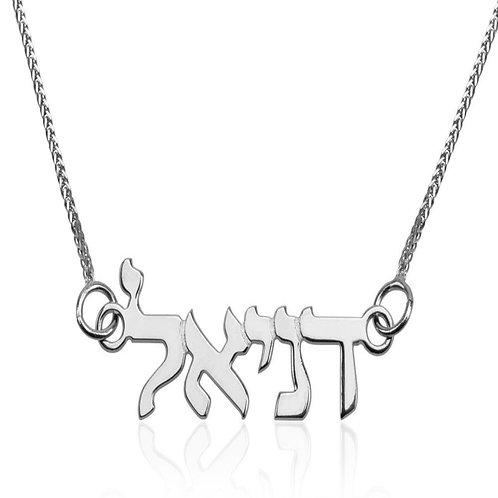 MyHebrewName Necklace - Silver color