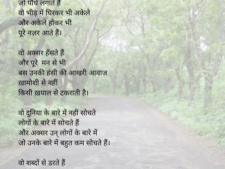 the poet-tree (Srijan shukla & gieve patel)