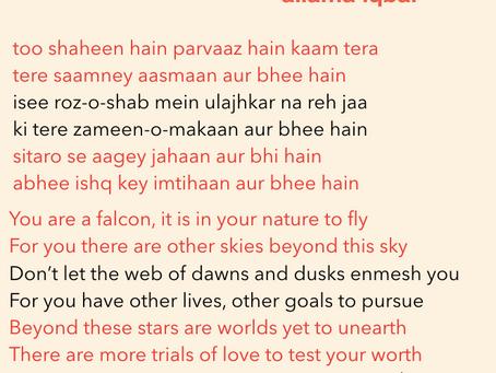 सितारों से आगे जहाँ और भी हैं -  अल्लामा इक़बाल