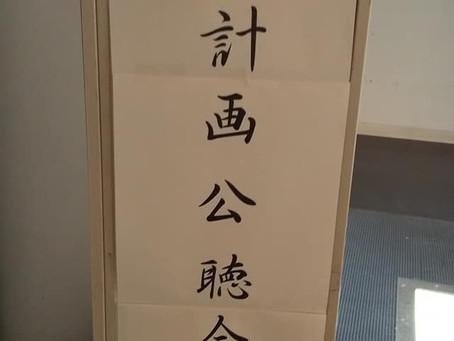 江津市都市計画マスタープランの公聴会に参加