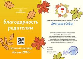 Дмитриева Софья - благодарность родителя