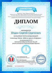 Диплом проекта infourok.ru №164288582276