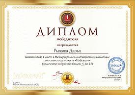инфоурок Рыжова Д.jpg
