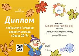 Балабанова Александра - диплом.png