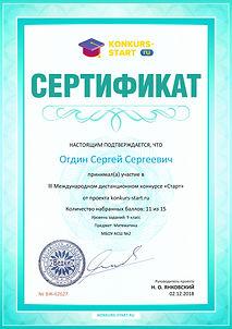 Сертификат об участии konkurs-start.ru №