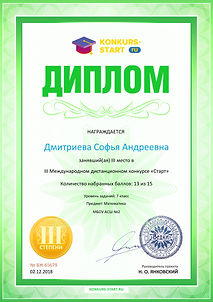 Диплом 3 степени для победителей konkurs