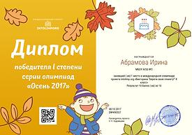 Абрамова Ирина - диплом.png