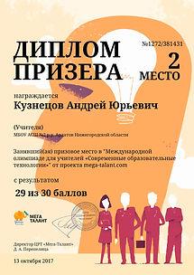 381431_kuznecov-andrey-yurevich.jpg