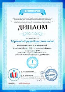 Диплом проекта infourok.ru №164284800138
