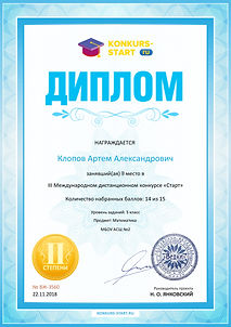 Диплом 2 степени для победителей konkurs