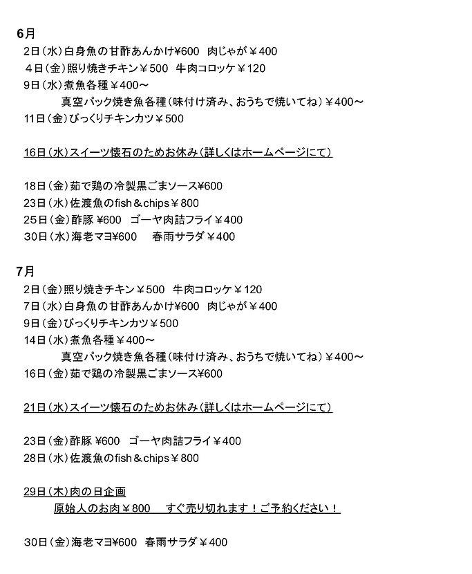 日替わり晩御飯-OKAZU-ていくあうと-4 2.jpg