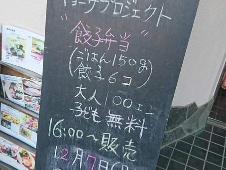 本日「たまり食堂」餃子販売です。
