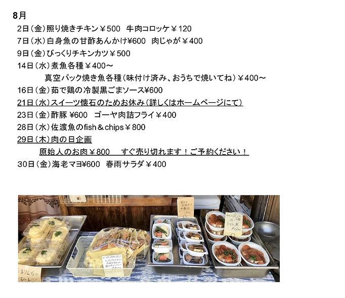 日替わり晩御飯-OKAZU-ていくあうと-4v3.jpg