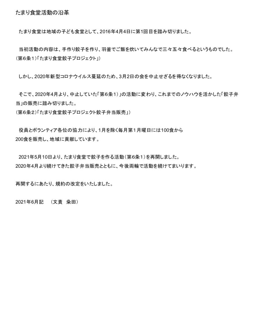 スクリーンショット 2021-06-06 23.04.16.png