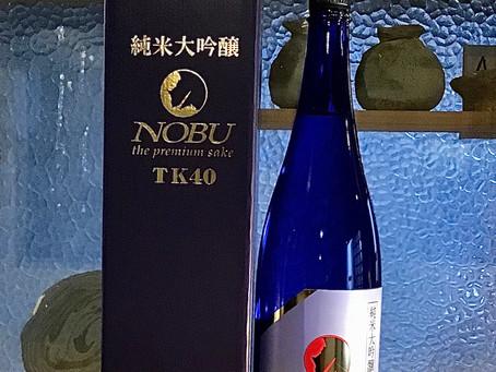 純米大吟醸「NOBU」入荷しました。