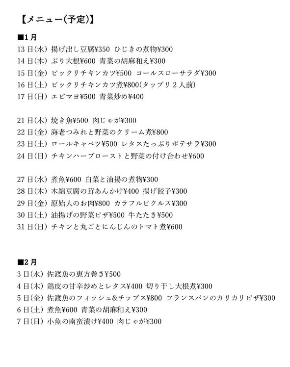 スクリーンショット 2021-01-23 11.39.45.png