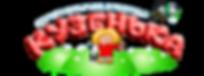 www.kuzenka.com.ua Кузенька - прокат карнавальных костюмов Киев, проспект Победы 121а, метро Житомирская, Святошино
