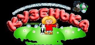 Кузенька - прокат карнавальных костюмов, Киев, пр-кт Победы 121А, метро Житомирская, Святошино