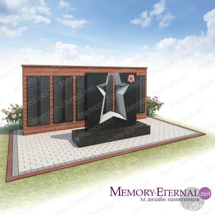 Мемориал, посвященный ВОВ