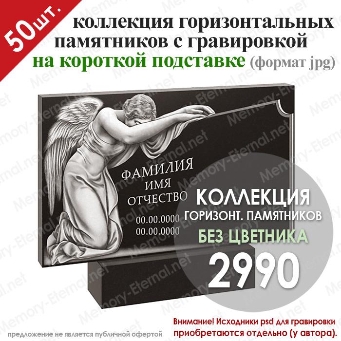 Коллекция горизонтальных памятников с гравировкой, на узкой подставке