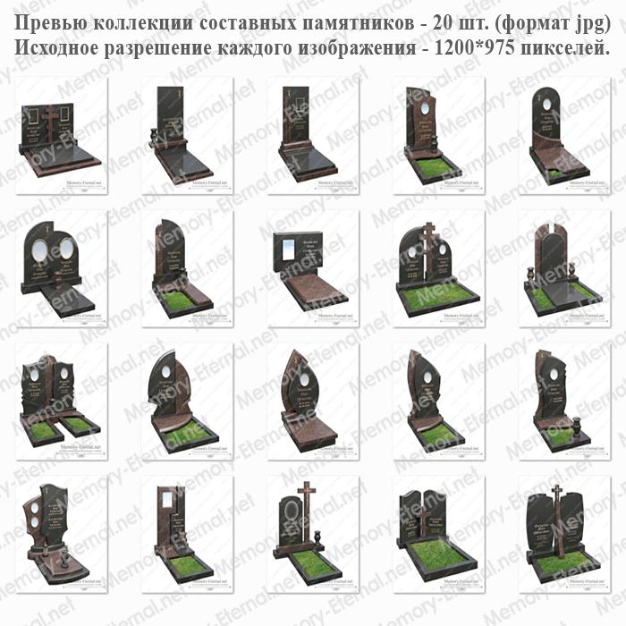 Составные №2 - Дымовский гранит превью