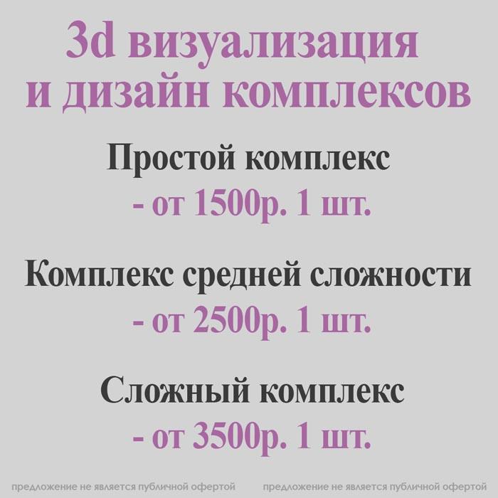 3d модели мемориальных комплексов