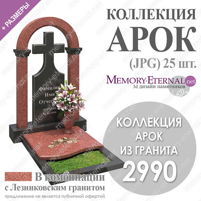 Коллекция арок (Лезниковский гранит)