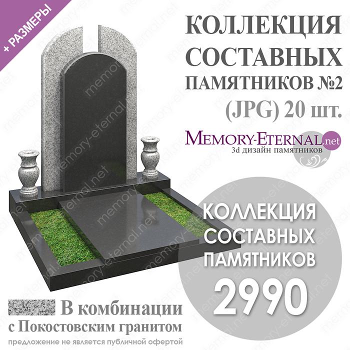 Составные памятники из Серового гранита