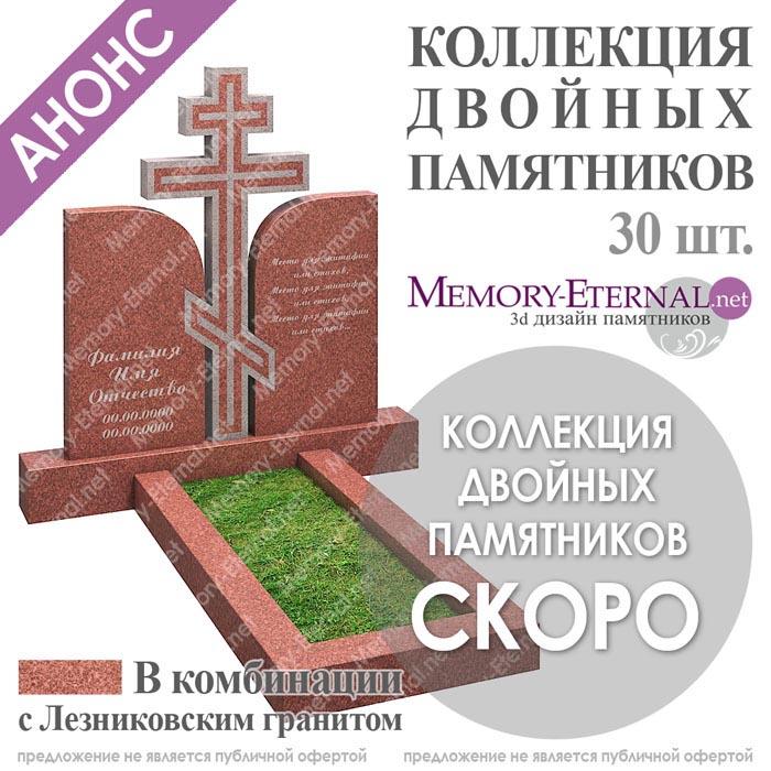 Коллекция двойных памятников