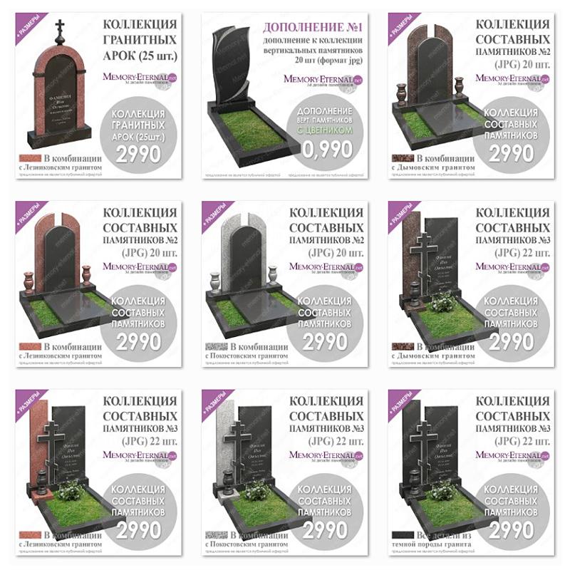3d модели памятников для каталогов