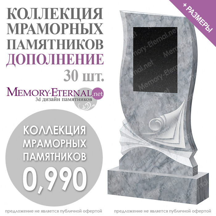 Каталог памятников из мрамора