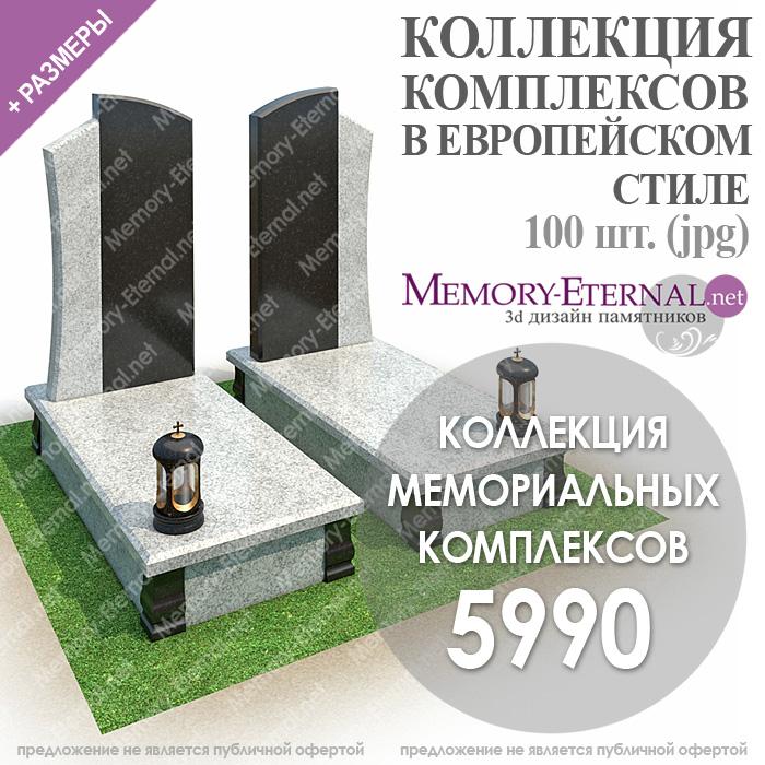 Мемориальные комплексы в Европейском стиле