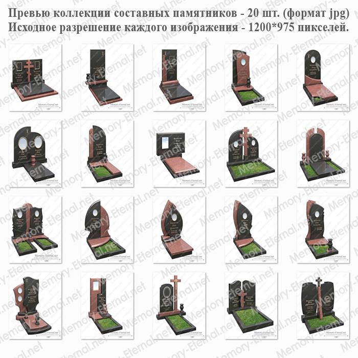 Составные №2 - Лезниковский гранит превь