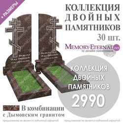 Каталог двойных памятников