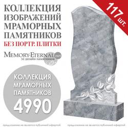Коллекция мраморных памятников