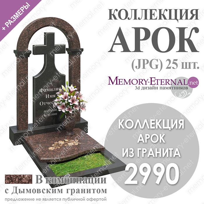 Коллекция арок (Дымовский гранит)