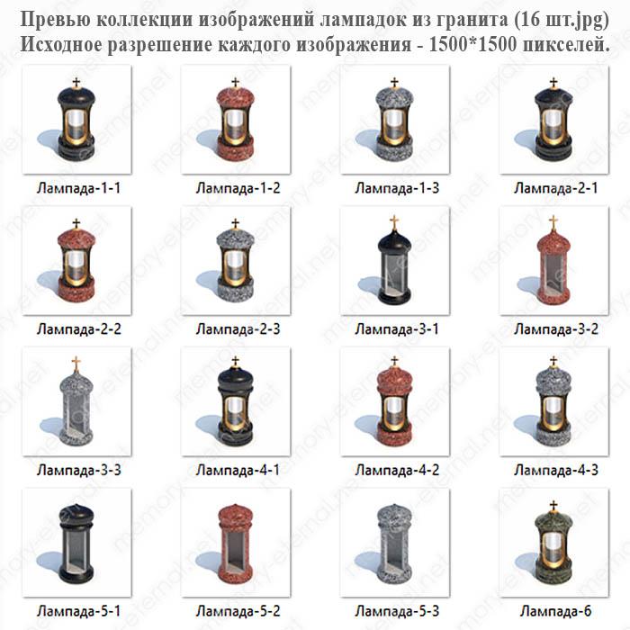 Коллекция лампад из гранита