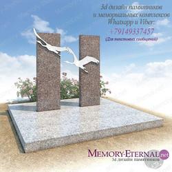 Памятник с журавлями