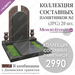 Составные памятники из Дымовского гранита