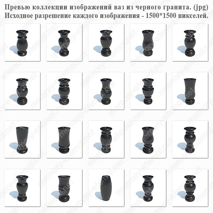Превью коллекции гранитных ваз