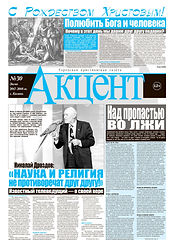 газета акцент
