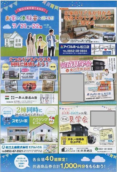 いかこい2過去イベント用.jpg