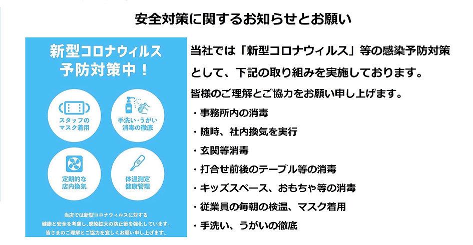 安全対策に関するお知らせ.jpg