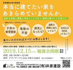 20191215保険勉強会ちらし.png
