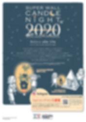 キャンドルナイト_2020_3.jpg