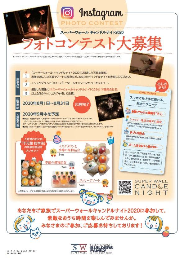 キャンドルナイト2020_2.jpg